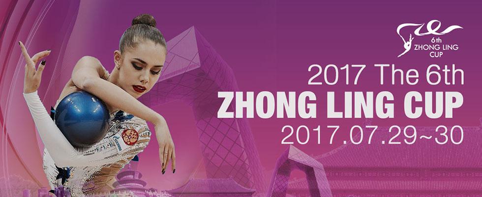 """2017第六届""""钟玲杯""""艺术体操国际邀请赛"""