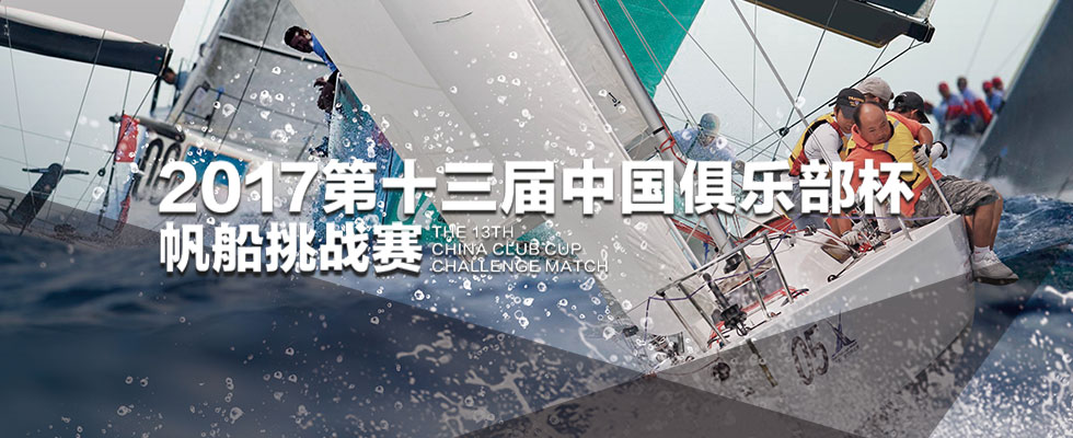 世界青年帆船锦标赛