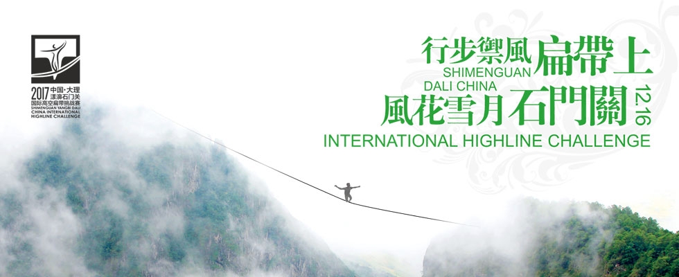 2017中国·大理漾濞石门关国际高空扁带挑战赛