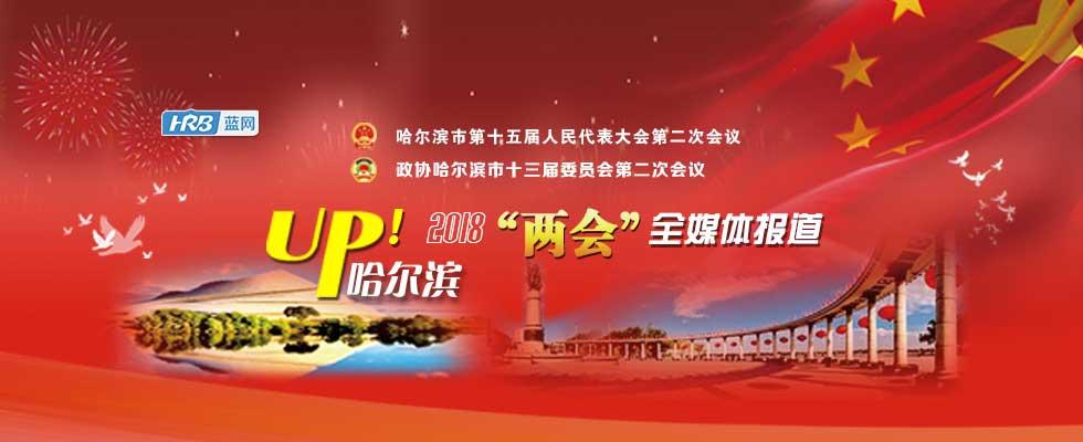哈尔滨2018两会-全媒体报道