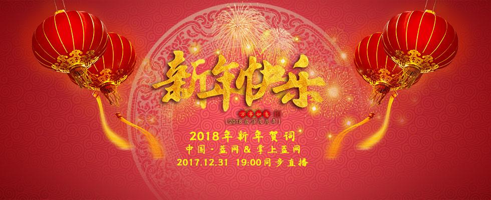 2018新年贺词  蓝网同步直播