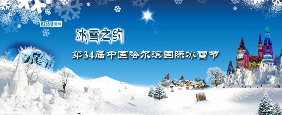 第34届哈尔滨国际冰雪节