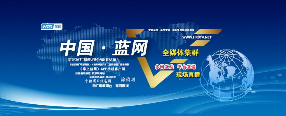 哈广电新媒体发布集群