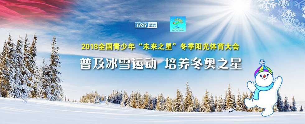 未来之星冬季阳光体育大会
