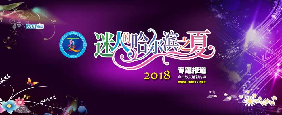 2018迷人的哈尔滨之夏专题报道