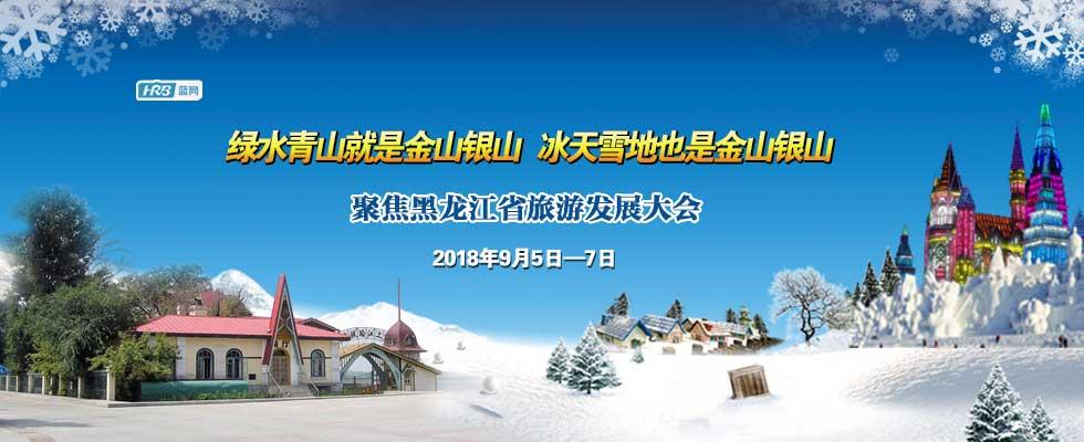 黑龙江省旅游发展大会