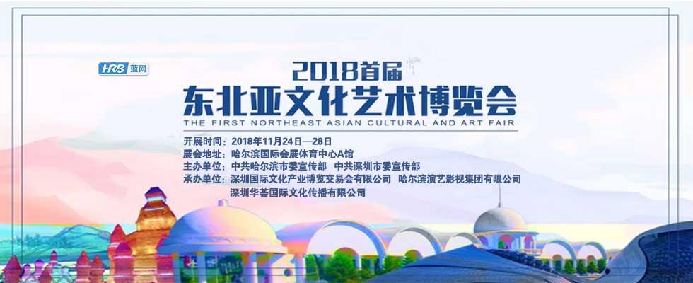 东北亚文化博览会