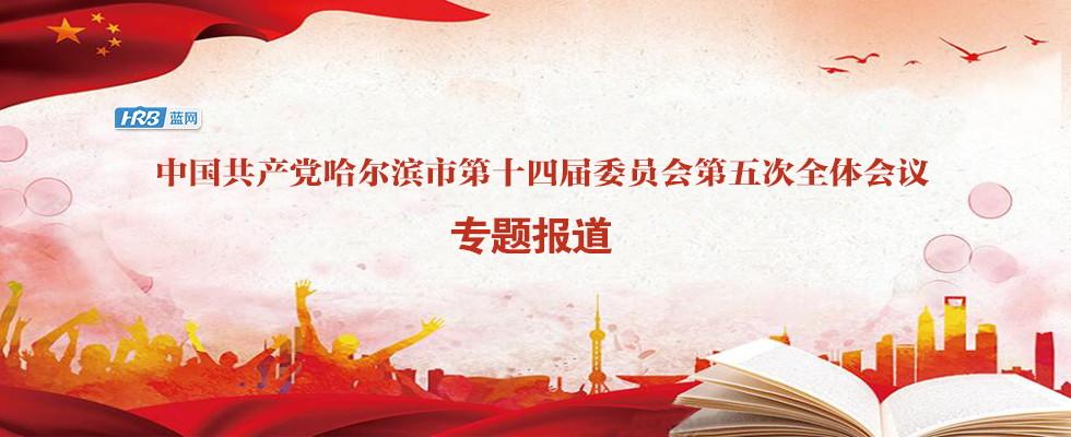 中国共产党哈尔滨市第十四届委员会第五次全体会议