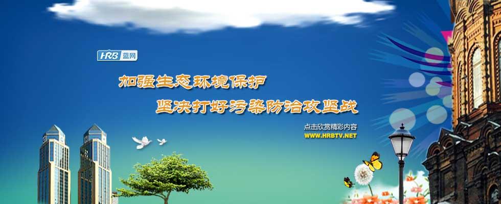 保护生态环境 攻坚污染防治