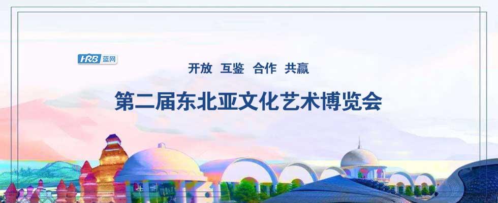 第二届东北亚文化艺术博览会