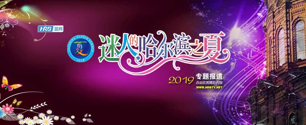 2019迷人的哈尔滨之夏专题报道