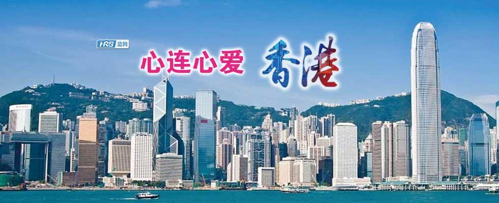 心連心愛香港