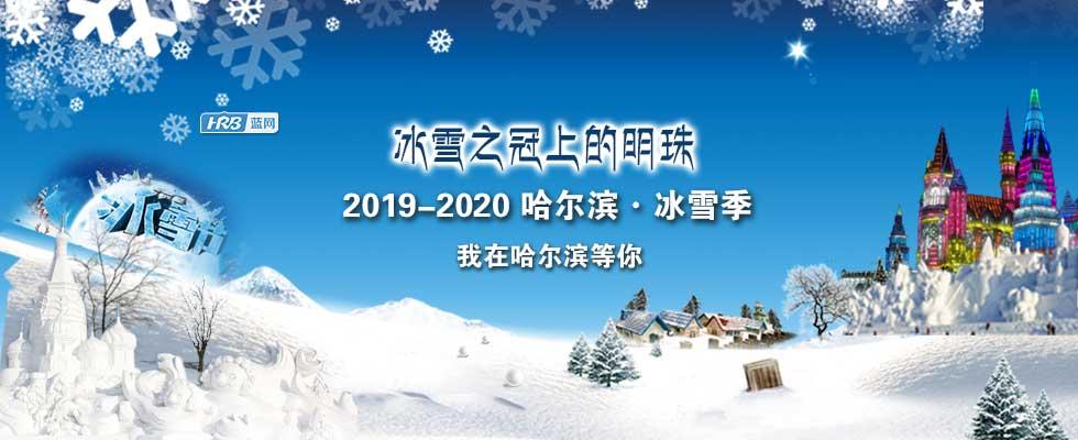 中国·哈尔滨国际冰雪节