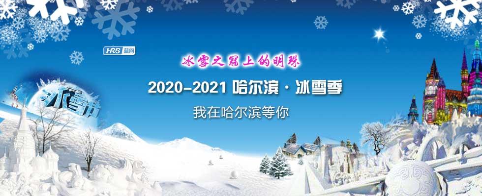 2021冰雪季