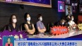 哈尔滨广播电视台2020融媒体主持人大赛总决赛举行