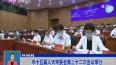 市十五届人大常委会第三十二次会议举行