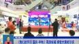 《我们的节日 国庆·中秋》周游省城 感受大美哈尔滨