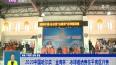 """2020中国哈尔滨""""金鹰杯""""冰球邀请赛在平房区开赛"""