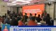 黑龙江省中小企业协会体育产业分会挂牌成立