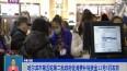 哈尔滨市第五轮第二批政府促消费补贴资金12月5日发放