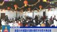 首届长岭湖国际雪雕冰雕艺术创意大赛启幕