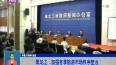 黑龙江:加强冬季旅游市场秩序整治