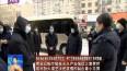 张庆伟:落实应隔尽隔要求从严加强社会面管控 筑牢防火墙坚决把疫情控制在最小范围