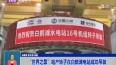 """""""世界之最""""哈产转子在白鹤滩电站成功吊装"""