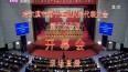 哈尔滨市第十五届人民代表大会第六次会议开幕会