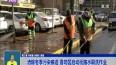 清除冬季污染痕迹 香坊区启动街路水刷洗作业