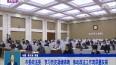 市委政法委:学习党史凝魂铸魄   推动政法工作高质量发展