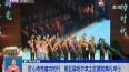 匠心向党建功时代   第五届哈尔滨工匠颁奖典礼举行