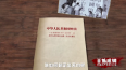 《百炼成钢》第二十九集:新中国第一部宪法