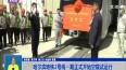 哈尔滨地铁2号线一期正式开始空载试运行