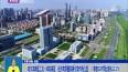 哈尔滨新区江北一体发展区:经济高质量发展引擎作用凸显    一季度GDP同比增长21.2%