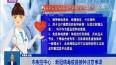 市疾控中心:新冠病毒疫苗接种注意事项