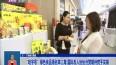 """""""哈字号""""绿色食品扬名珠三角 国际友人纷纷点赞期待携手发展"""