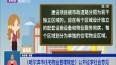 《哈尔滨市住宅物业管理规定》公开征求社会意见