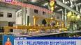 哈尔滨:一季度工业经济稳健快速增长 重点行业骨干企业拉动作用明显