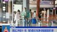 黑龙江中医大一院:我为群众办实事 患者就医更方便