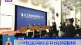 《2020年黑龙江省生态环境状况公报》发布 全省生态环境质量总体良好