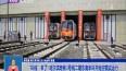 """""""环线""""来了! 哈尔滨地铁3号线二期东南半环开始空载试运行"""