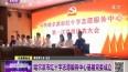 哈尔滨市红十字志愿服务中心基层党委成立
