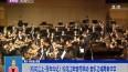 《松花江上·百年印记》松花江畔音符跃动 音乐之城再奏华章