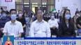 纪念中国共产党成立100周年   民进哈市委举办书画摄影作品展