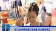 哈尔滨文创展销季打造冰城文化消费新体验