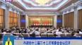 市政协十三届二十三次常委会会议召开