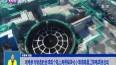 哈电参制全球首个陆上商用模块化小堆海南昌江小堆项目正式启动