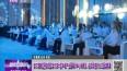 哈尔滨新区暨自贸区哈尔滨片区中俄产业园展示中心揭牌及入驻项目签约仪式圆满落幕