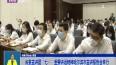 """省委宣讲团""""七一""""重要讲话精神哈尔滨市宣讲报告会举行"""